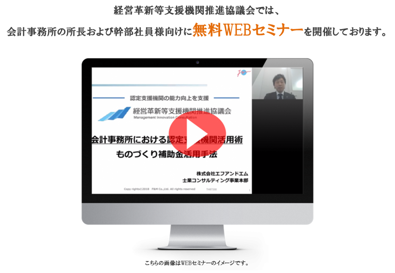 WEBセミナー案内